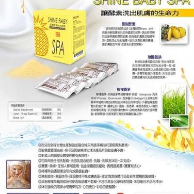 香寶精油沐浴酵素DM-2